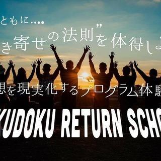 新潟市初開催!理想を現実化するリターンスクール体験会