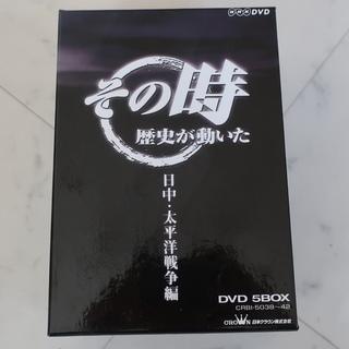 その時歴史が動いた 日中・太平洋戦争編 / DVD