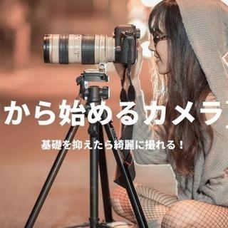 【出張開催】ゼロから始めるカメラ講座