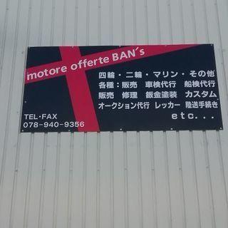 motore offerte BAN's 車 二輪 マリン各種代行