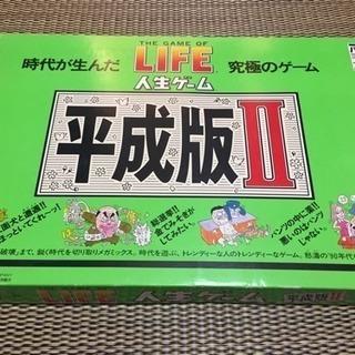 人生ゲーム平成版Ⅱ