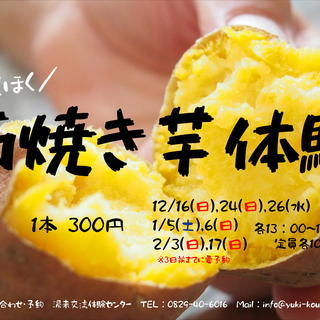 ☆石焼きイモ体験☆★湯来交流体験センター★