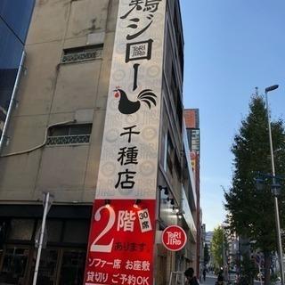 【リニューアルオープン】学生 主婦 未経験大歓迎