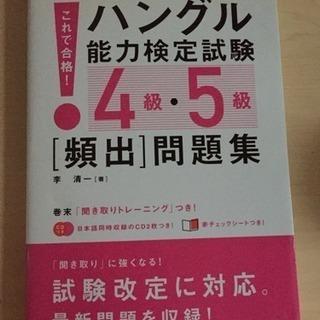 ハングル能力検定試験4級・5級【ほぼ新品】