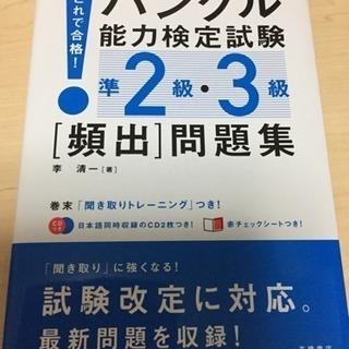 ハングル能力検定試験 準2級・3級