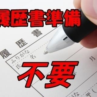 ◇期間限定◇東海地方最高時給1600円!!!未経験もOK!!!平...