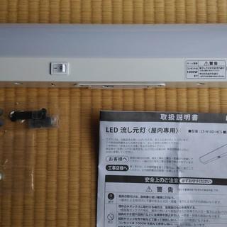 LED流し元灯 センサーライト LT-N10D-HCS 取り付け...