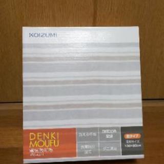 【】未開封未使用 KOIZUMI 電気敷毛布