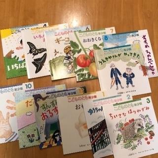 【取引終了】絵本 こどものとも年少版 12冊