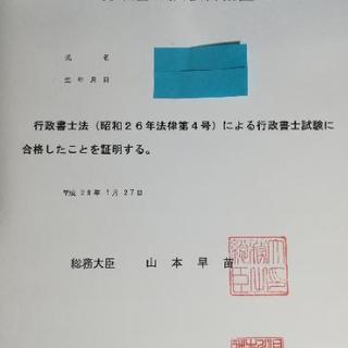 行政書士試験のオンライン個人レッスンします。