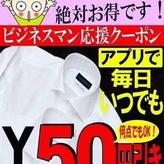 アプリでYシャツ毎日いつでも50円引き!