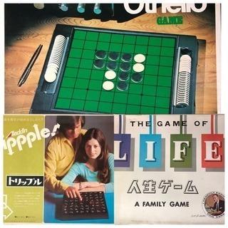 差し上げます。懐かしのボードゲーム 3種類