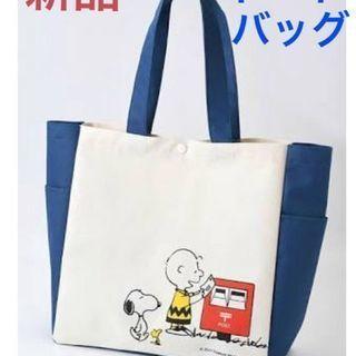 スヌーピー トートバッグ★郵便局 非売品★ピーナッツ