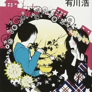 """12/23(日)PM """"植物図鑑""""課題本読書会in東京"""