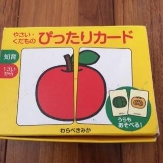 野菜ら果物ぴったりカード 知育、一歳から