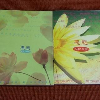 【同人誌あげます】古本の悪態、AQUA ROSE、2冊あり 高口里純、高口組内耽美部 どうぞ貰ってください - 京都市