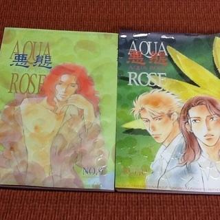 【同人誌あげます】古本の悪態、AQUA ROSE、2冊あり 高口...