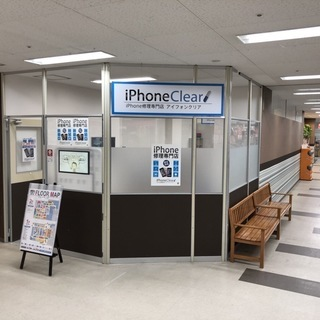 アイフォンの故障ならアイフォンクリアMEGAドン・キホーテ旭川店...