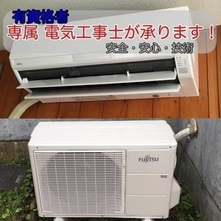 《取外し処分・ルームエアコン修理・取付・ガス漏れ 電気工事》ガラ...