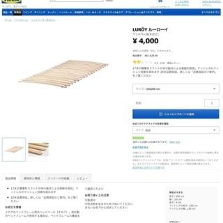 IKEA ベッドフレーム すのこ