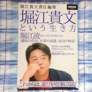 堀江貴文 という生き方