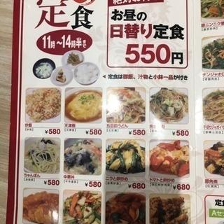 本場中華料理   福味居
