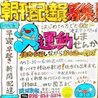 ☆新聞配達スタッフ募集☆