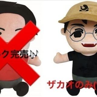 フィッシャーズ!!非売品ザカオ