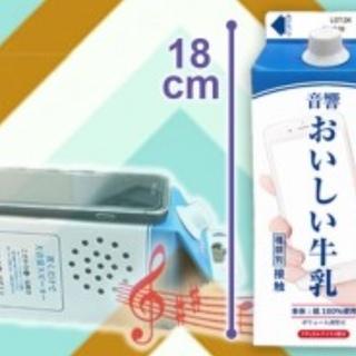音響 おいしいスピーカー 【新品未開封】