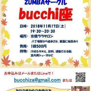【11/17 第11回】ZUMBAサークル bucchi座 八丁堀...