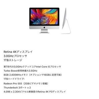 iMac 2018年購入!21.5インチ