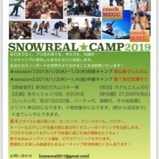 スノーボードキャンプ開催🏂✨