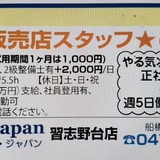 中古車販売店でのスタッフ募集!! 時給1100円~ 経験者120...