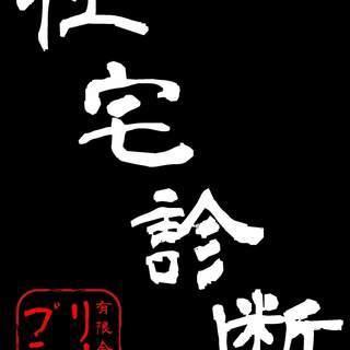 沖縄で住宅診断(ホームインスペクション)業務依頼なら有限会社リノ...