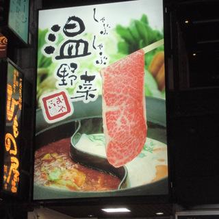 【髪色自由】未経験者歓迎♪週2日~OK!渋谷のしゃぶしゃぶ温野菜...