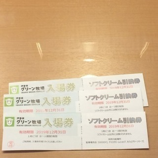 伊香保グリーン牧場入場券とソフトクリーム引き換え券チケット3枚