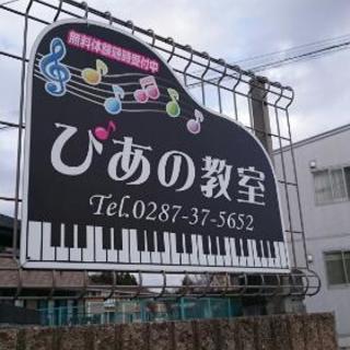 Wind Forest ピアノ教室🎶