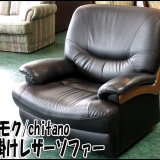 TS カリモク/chitano 回転式1人掛けレザーソファー ブラ...