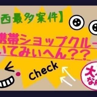 大阪府南エリア✨携帯ショップクルーさん大募集です‼️【未経験大歓迎】