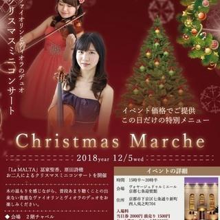 第4回 京都・粋女Project クリスマスマルシェ〜ヴァイオリン...