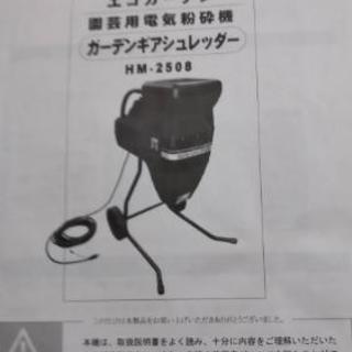 ガーデンギアシュレッダー(園芸用電気粉砕機)※取引中