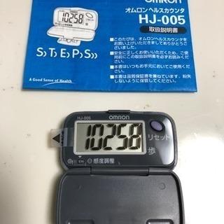 万歩計(オムロン ヘルスカウンタ)HJ-005