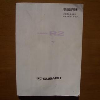スバル R2 前期 RC1/RC2 取扱説明書 2005年3月版