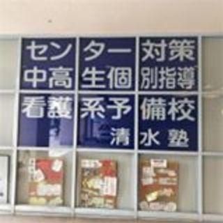 清水塾&ネット塾清水