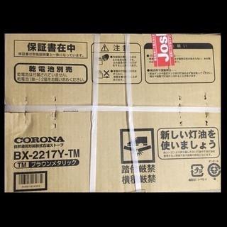 (新品)コロナ 石油ストーブ BX-2217Y-TM