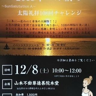 年末ヨガ納め 〜太陽礼拝108回〜