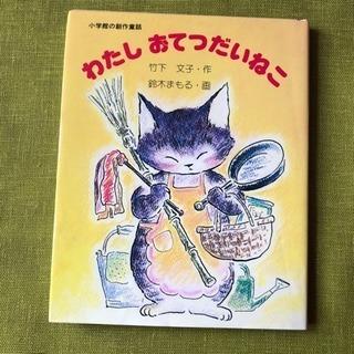 【格安】わたしおてつだいねこ 子供 絵本 小学館 童話