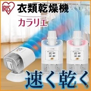 💕「値下げ」衣類乾燥機 アイリスオーヤマ カラリエ IK-C300-A