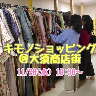 vol.5 キモノショッピング@大須商店街