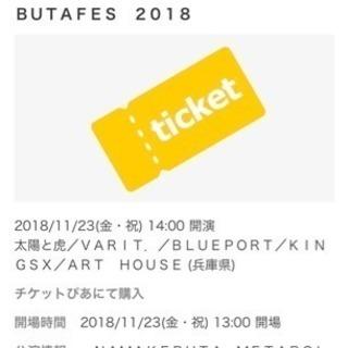 BUTAFES チケット1枚